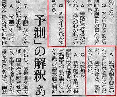 by朝日新聞