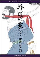 kizou20071220-a.jpg