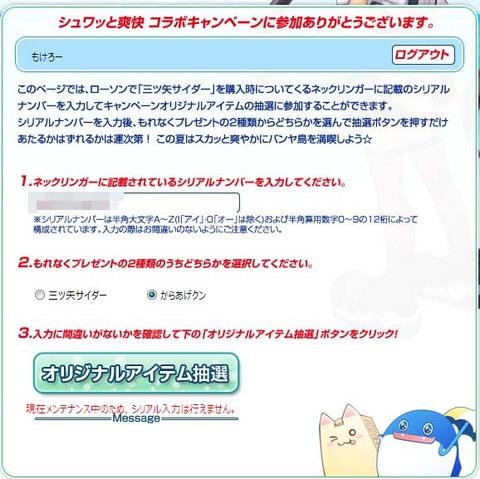 三ツ矢サイダー090831.jpg