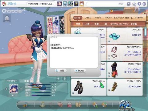 pangyaGU_013.jpg