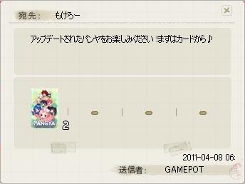 pangyaGU_173-dbbe2.jpg