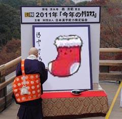 2011kanji.jpg