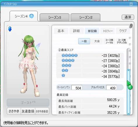 pangyaGU_014.jpg