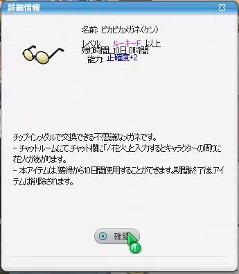 pangyaU_031.jpg
