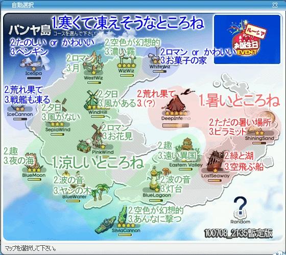 ルーシア・落し物地図・2010年版